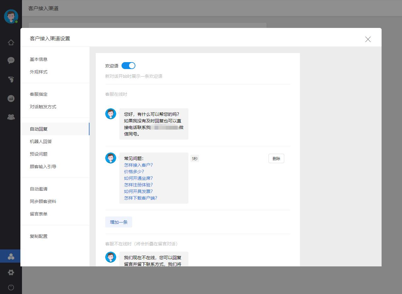 客服软件自动回复界面截图