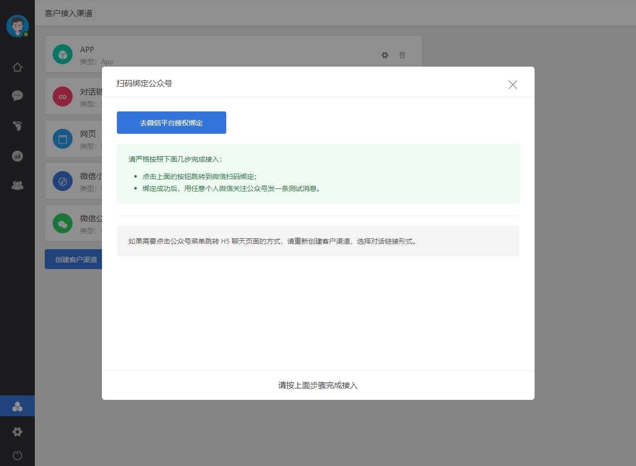 微信公众号接入客服系统界面截图