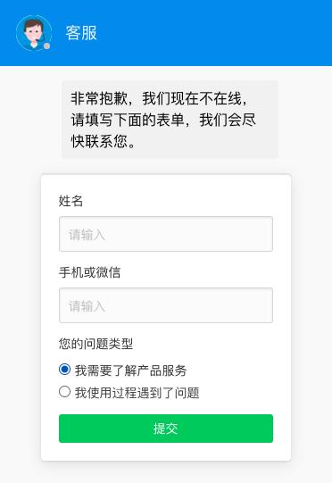 合从客服系统怎样设置留言表单