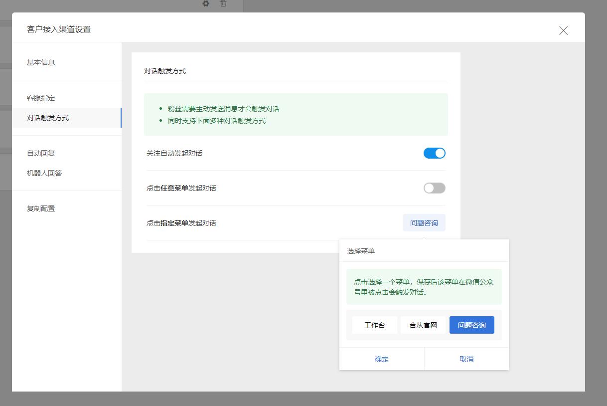 微信公众号客服系统对话触发方式界面截图