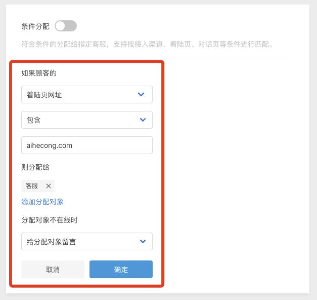 合从怎样实现不同网站不同客服接待